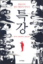 특강 - 한홍구의 한국 현대사 이야기