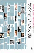 한국의 책쟁이들