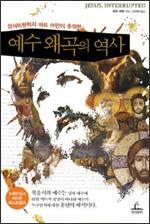 예수 왜곡의 역사
