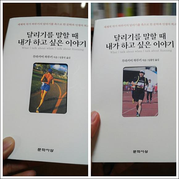 달리기를 말할 때 내가 하고 싶은 이야기