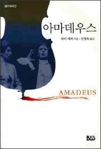 아마데우스