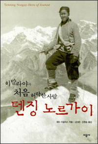 텐징 노르가이 (Tenzing : Hero of Everest)