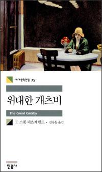 위대한 개츠비 (The Great Gatsby)