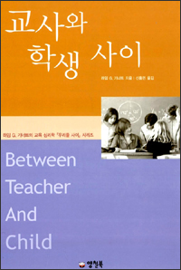교사와 학생 사이 (Teacher And Child)