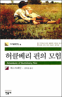 허클베리 핀의 모험(Adventures of Huckleberry Finn)