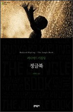 정글북(The Jungle Book)