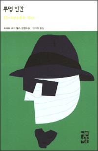 투명인간(The Invisible Man: A Grotesque Romance)