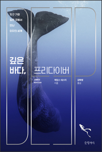 깊은 바다, 프리다이버(Deep: Freediving, Renegade Science, and What the Ocean Tells Us About Ourselves)