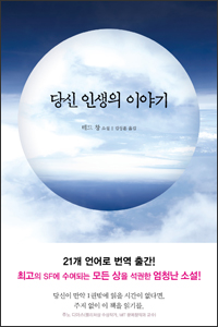 당신 인생의 이야기(Stories of Your Life and Others)