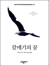 갈매기의 꿈(jonathan Livingston Seagull, 소담출판사, 송은실 옮김, 1990)