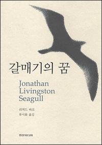 갈매기의 꿈(jonathan Livingston Seagull, 현문미디어, 류시화 옮김, 2003)