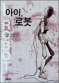 아이, 로봇(I, ROBOT)