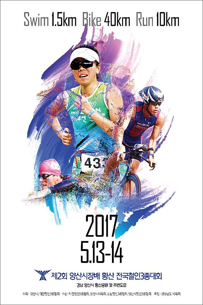 제2회 양산시장배 황산 전국철인3종대회(KTF시리즈) 포스터