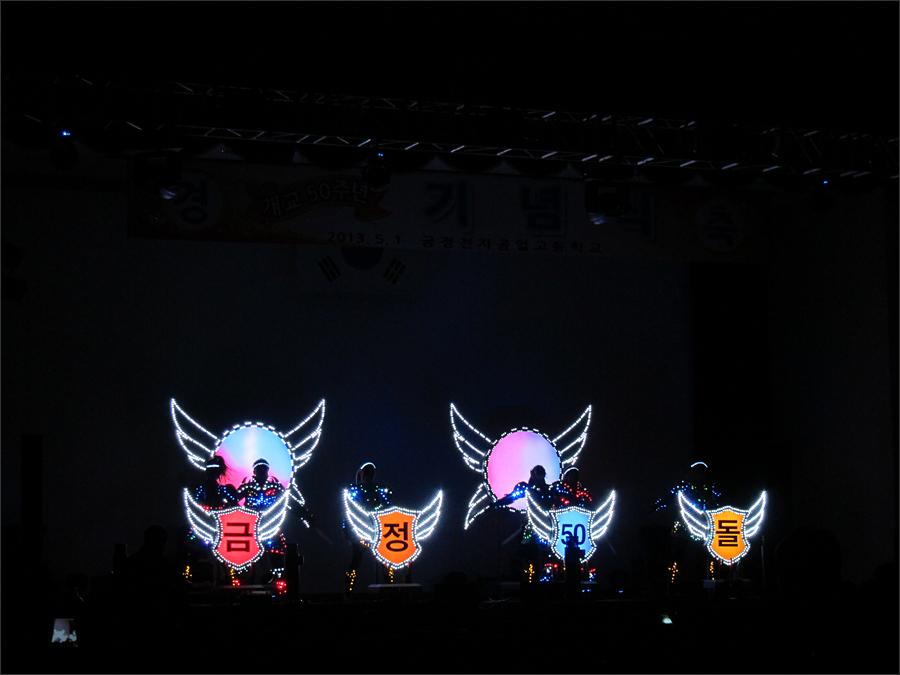 축하공연(2)