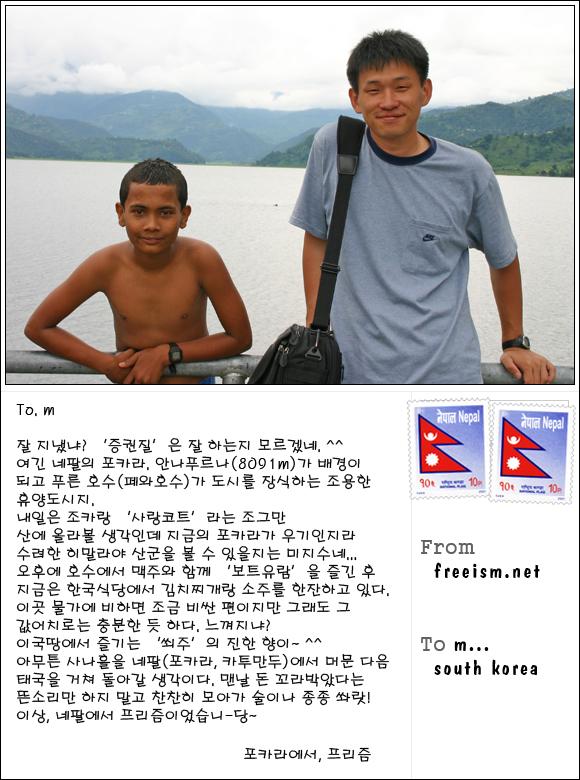 페와호수에서 만난 소년