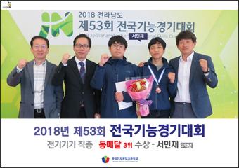금정전자공고는 2018년 제53회 전국기능경기대회 전기기기 직종에서 동메달(3위)을 수상했습니다.