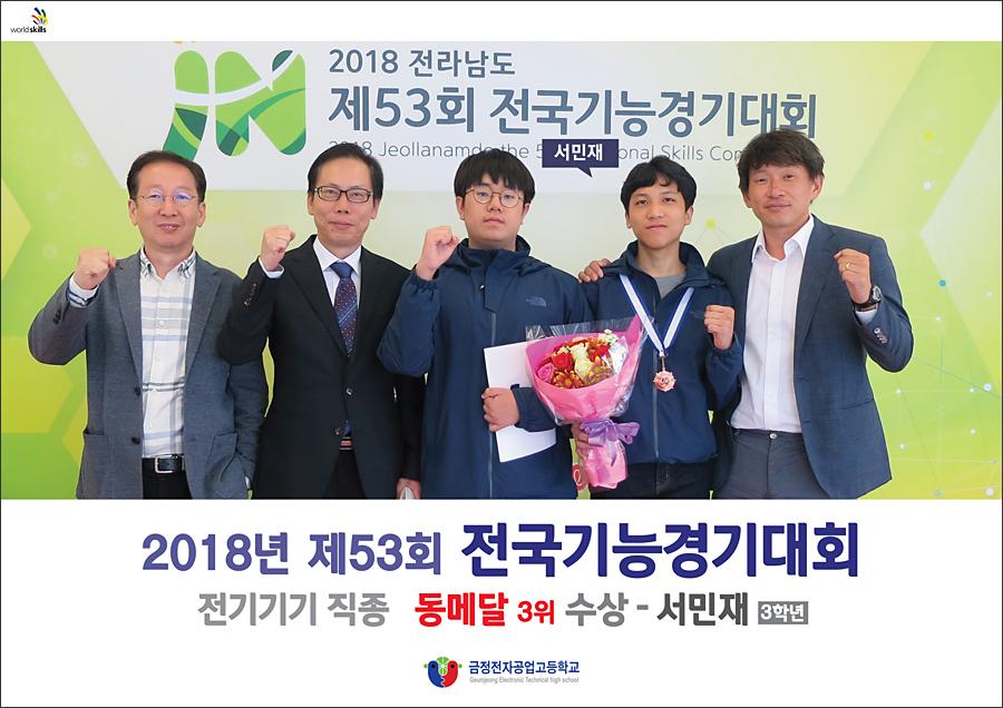 금정전자공고는 2018년 제53회 전국기능경기대회 전기기기 직종에서 동메달(3위)을 수상했다.